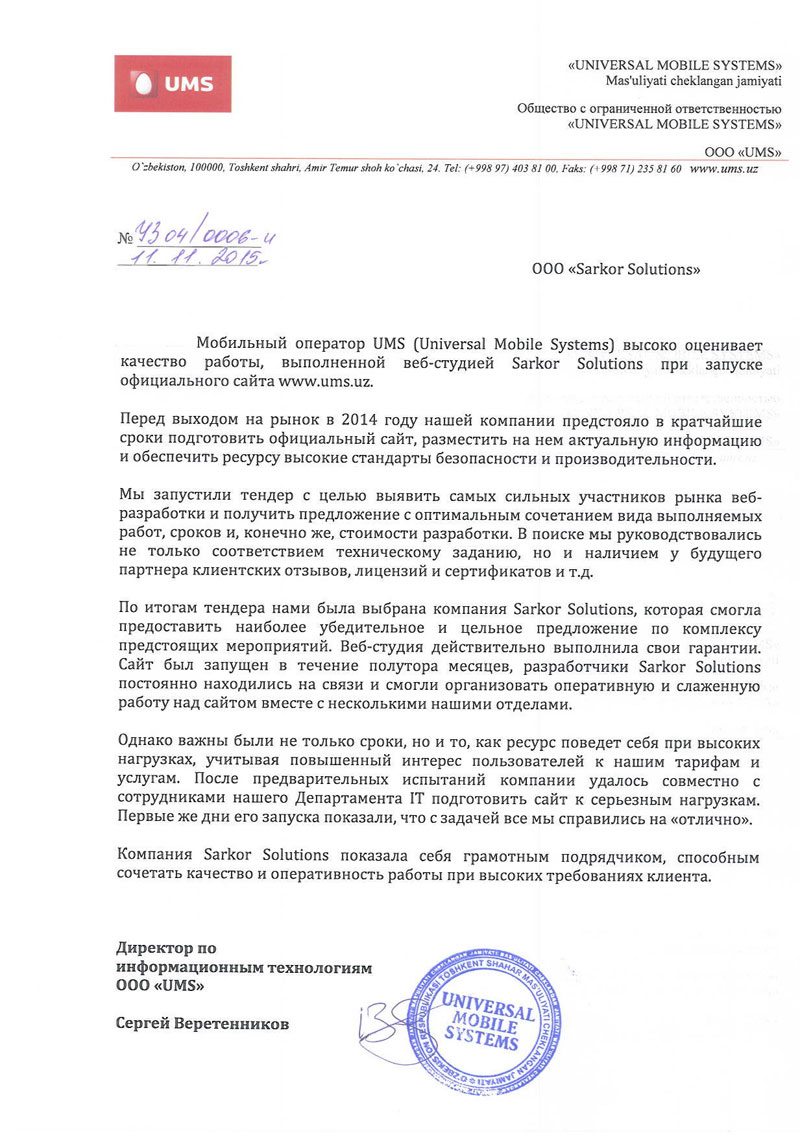 ООО «Universal Mobile Systems»